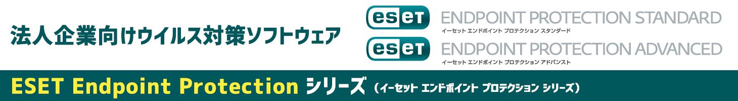 法人企業向けウィルス対策ソフトウェア ESET Endpoint Protectionシリーズ