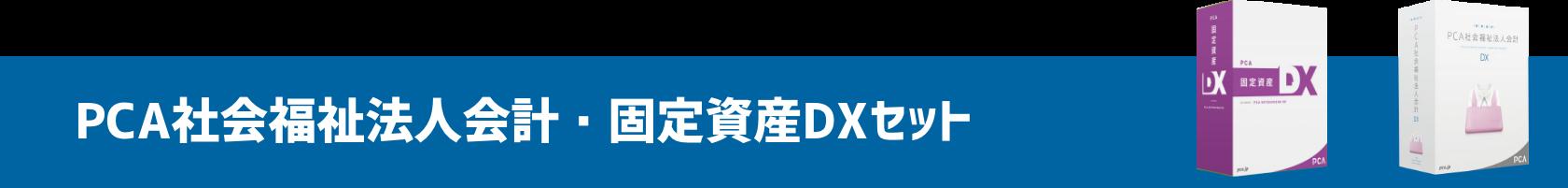 PCA社会福祉法人会計・固定資産DXセット