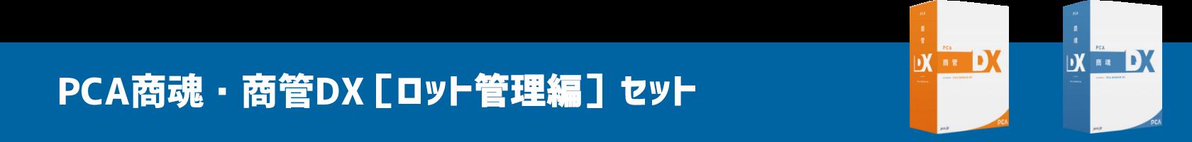 PCA商魂・商管DX[ロット管理編]セット