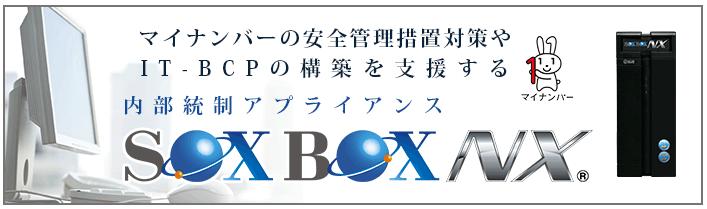 soxbox ミロク情報サービス
